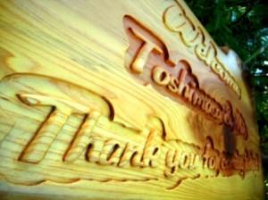 木彫り ウェディングボード